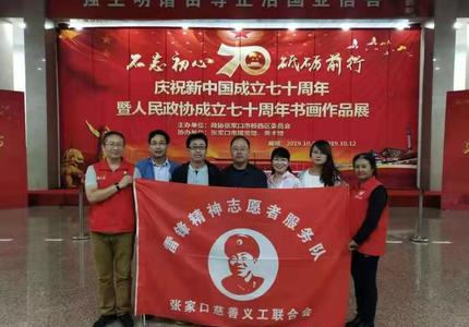橋東雷鋒精神志愿者服務隊積極參與書畫展布展