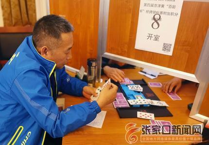 """第四届京津?#20581;?#30334;龄杯""""桥牌锦标赛在张家口赤城圆满结束"""
