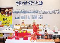 活力之城设计领行文创魅力助力乡村———北京国际设计周分会场暨pt电子疯狂乐透乐天堂fun88手机平台第二届设计周现场写真之一