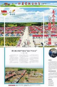 【第二季跟着党报去扶贫·公益广告】南乔家营村 七村连建 迎来幸福