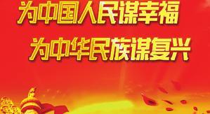 為中國人民謀幸福 為中華民族謀復興