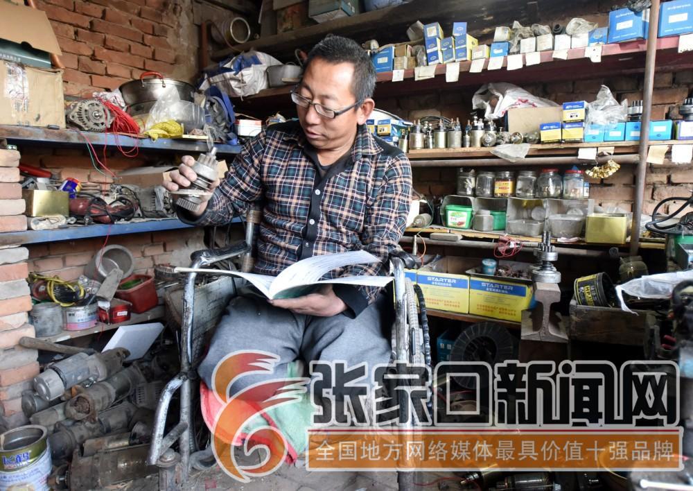 """张家口宣化:""""无腿硬汉""""武功亮 武功亮在闲暇时研究车辆维修技术。"""