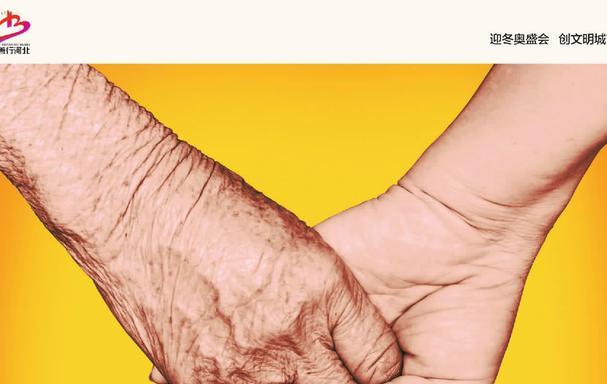 關愛老人 觸手可及