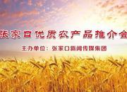 [直播]張家口優質農產品推介會