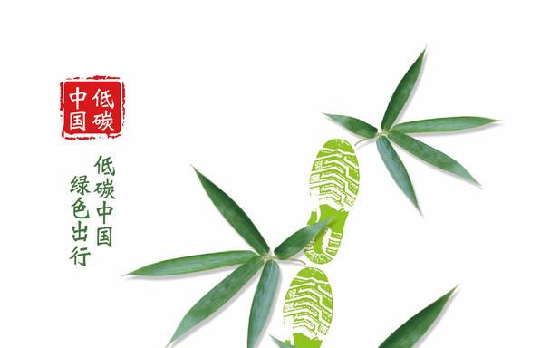 低碳中国 绿色出行