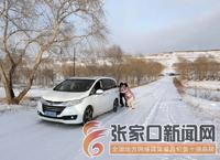 雪中天路美如畫 坡陡路滑請慎行