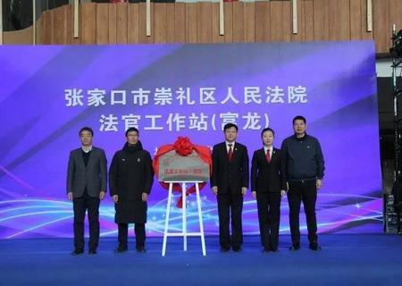 崇礼法院驻富龙雪场法官工作站挂牌成立