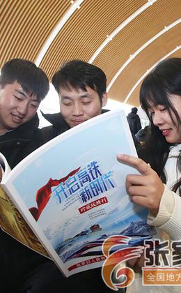 《開啟高鐵新時代》珍藏版特刊搭乘高鐵伴客行