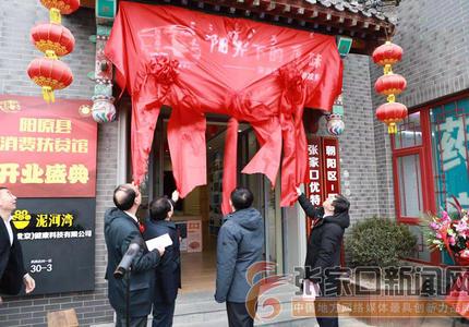 陽原首個扶貧特色產品電商服務體驗中心在京開業