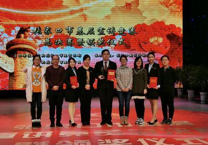 桥东区代表队获全市基层宣讲竞赛总决赛冠军