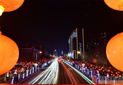 张家口桥东:流光溢彩迎新春