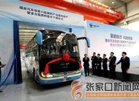 福田汽車張家口氫燃料產業基地首臺氫燃料客車下線