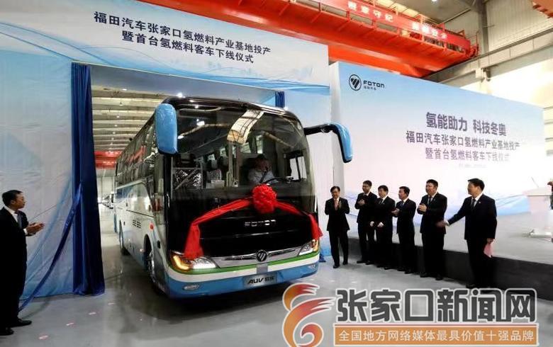 福田汽车张家口氢燃料产业基地首台氢燃料客车下线