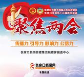 2020张家口两会_张家口新闻网专题报道