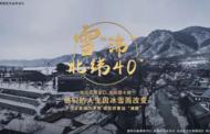"""新華社微視頻看張家口北緯40度雪""""沸""""!"""