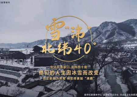 """新华社微视频看张家口北纬40度雪""""沸""""!"""