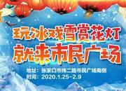 【冰之梦】20多个项目!过年有地去了!张家口最大滑冰场新春冰雪嘉年华来了!