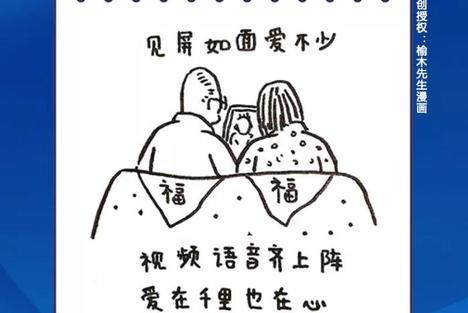 速转!防疫漫画:春节遇疫情这样过!