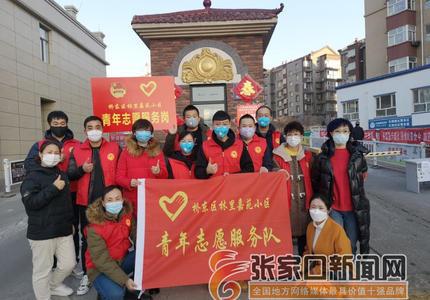 橋東區林里嘉苑小區居民自發成立了青年志愿服務隊