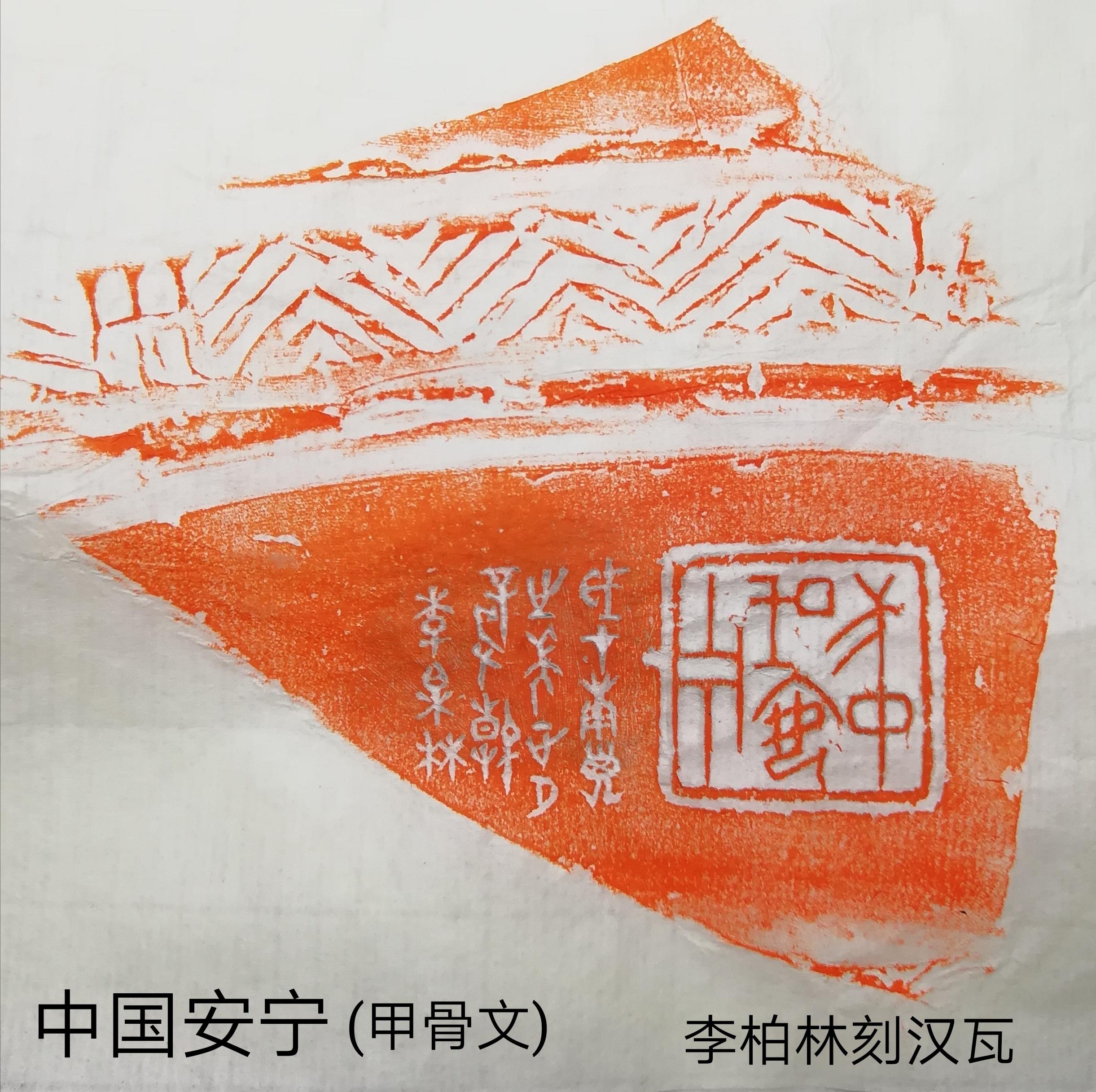 李柏林《中国安宁》.jpg