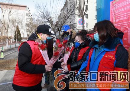 張家口市橋東區:贈人玫瑰  傳遞愛心