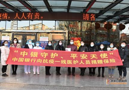 中國銀行張家口分行向1166名醫護人員捐贈專屬保險