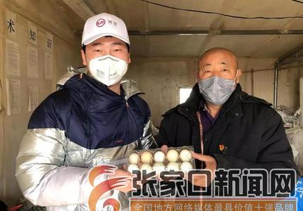 """疫情与爱同在!滞销的2万余枚鸡蛋终于卖出去了! ——张家口阳原县 """"爱的接力""""解决鸡蛋滞销难题"""