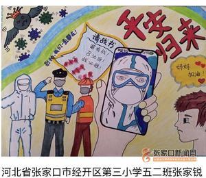"""张家口市青少年创作125幅画作向抗""""疫""""奋战者致敬"""