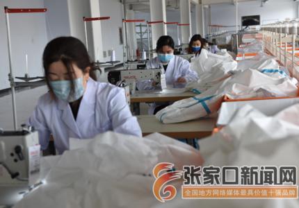 张家口宣化:扶贫工厂防护用品生产忙