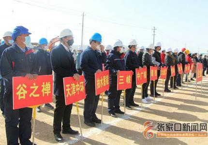 张家口尚义县7个重点项目集中开工