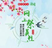 2020張家口網上祭英烈_網絡中國節·清明