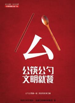 公筷公勺 文明就餐