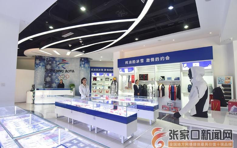 北京2022官方特許商品零售店崇禮冰雪博物館店正式開業
