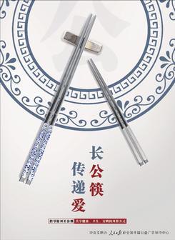 長公筷 傳遞愛