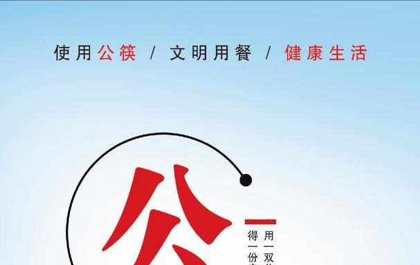 公筷益行動