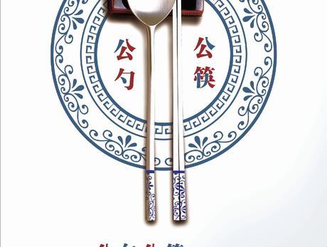 公勺公筷 病菌走開