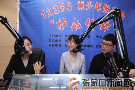 """張家口:12355青少年服務臺心理健康""""護航行動""""線上直播開播啦"""