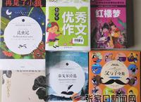 爱心市民捐赠图书14本