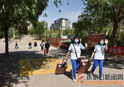 河北张家口:中学非毕业班及小学六年级学生复课