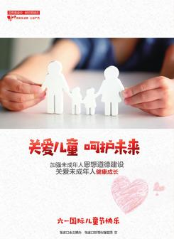 關愛兒童 呵護未來