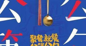 聚餐就餐 公筷公勺