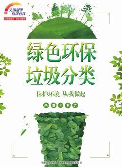 【文明健康 有你有我】綠色環保 垃圾分類