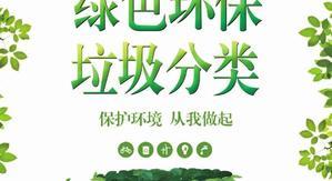 綠色環保 垃圾分類