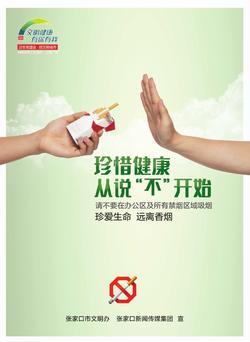 【文明健康 有你有我】珍愛生命 遠離香煙