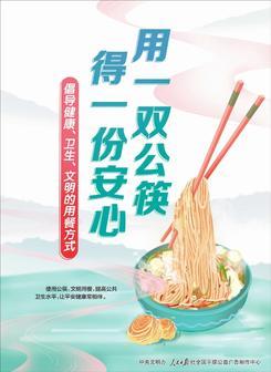 用一雙公筷 得一份安心