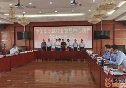 中国华北草牧业交易中心项目落地张北县
