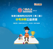 2020(第二届)中考冲刺公益讲座