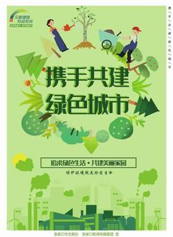 【文明健康 有你有我】攜手共建 綠色城市