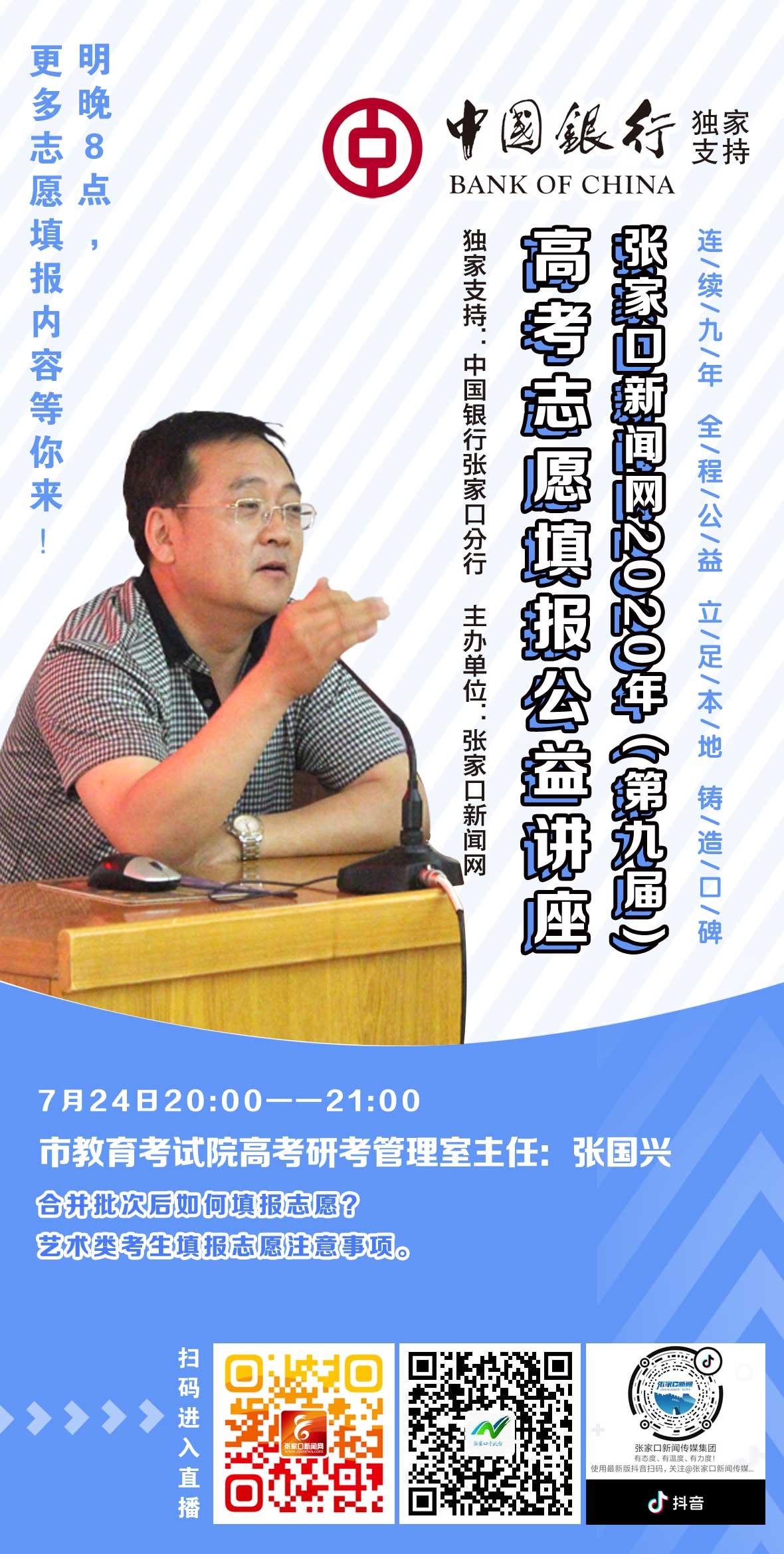 2020高考讲座直播海报(张国兴).jpg