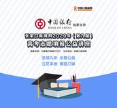 张家口新闻网2020年(第九届)高考志愿填报公益讲座
